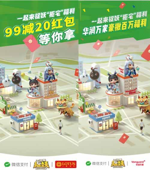 《一起来捉妖》携手微信支付创O2O新模式 6大商家豪撒千万福利