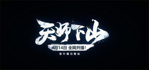 《一人之下》手游原创角色登场 动画番外揭开手游新篇章