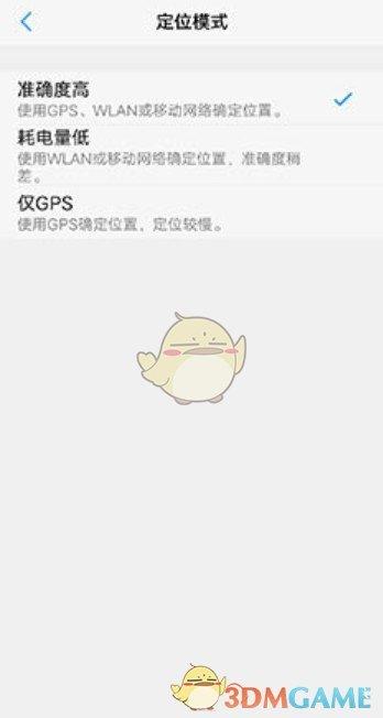 《一起来捉妖》gps定位漂移与显示不准确解析