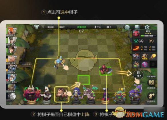 《自走棋手游》入门基础操作方法详解
