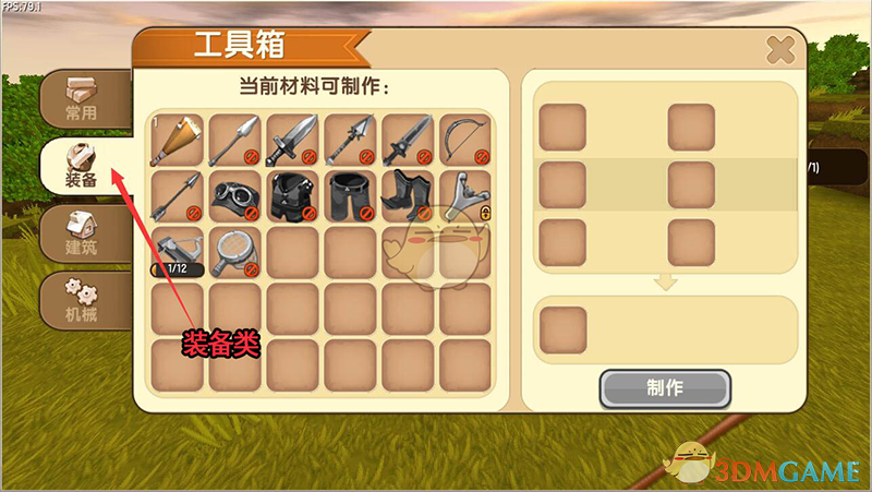 《迷你世界》工具箱合成界面使用技巧