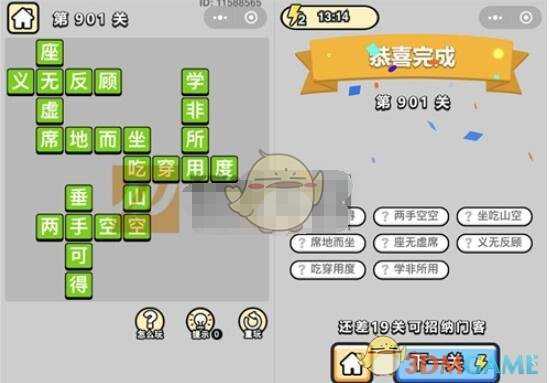 《成语升官记》宁远侯901-910关答案汇总