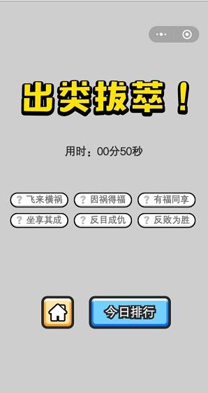 《成语小秀才》4月24日每日挑战答案