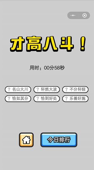 《成语小秀才》4月25日每日挑战答案