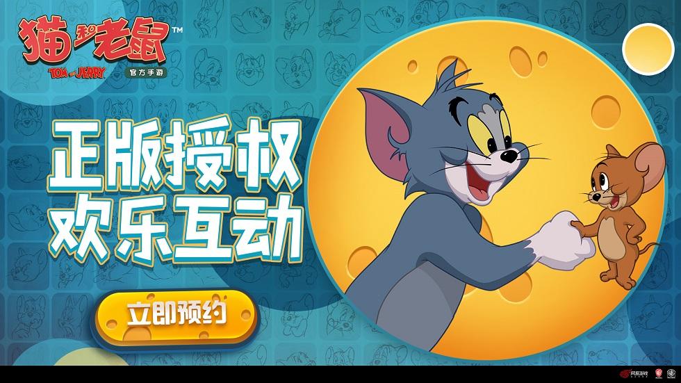 《猫和老鼠》杰瑞阵营最强攻略