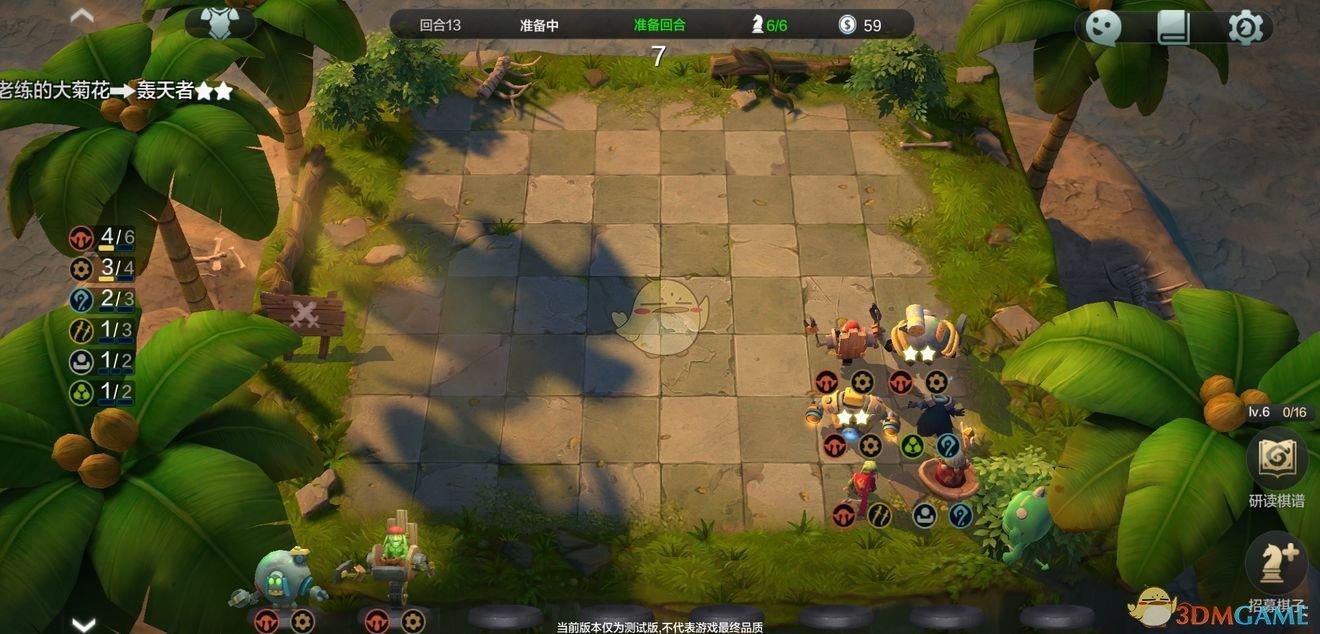 《自走棋手游》地精三法玩法攻略