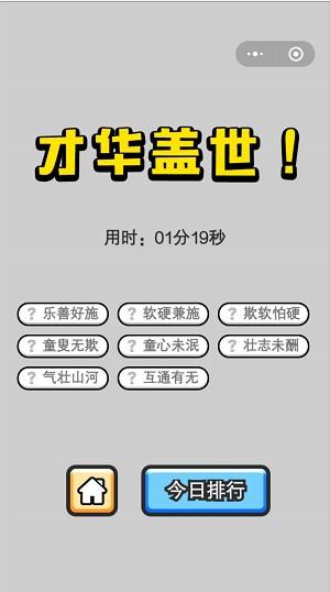 《成语小秀才》4月26日每日挑战答案