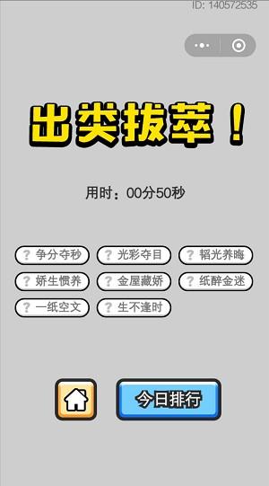 《成语小秀才》4月28日每日挑战答案