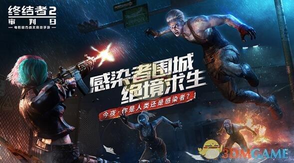 《终结者2:审判日》2019五一劳动节活动