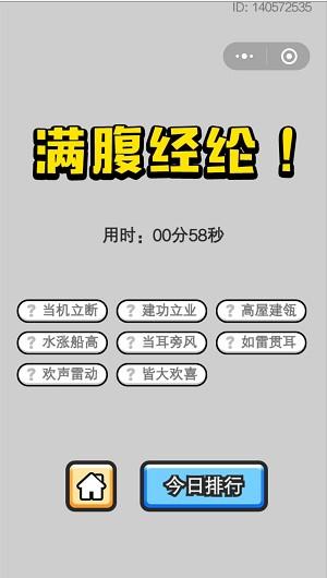 《成语小秀才》4月30日每日挑战答案
