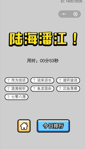 《成语小秀才》5月5日每日挑战答案