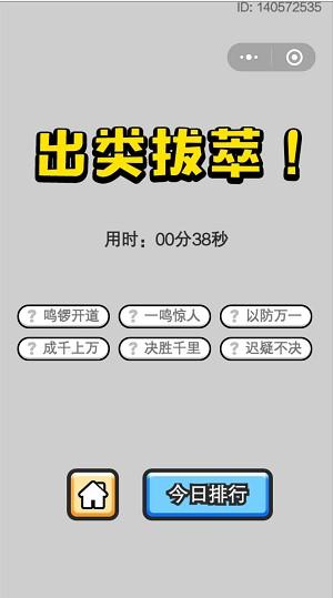 《成语小秀才》5月6日每日挑战答案