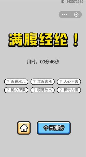 《成语小秀才》5月7日每日挑战答案