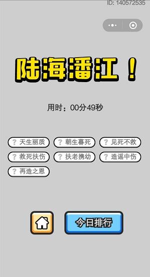 《成语小秀才》5月8日每日挑战答案
