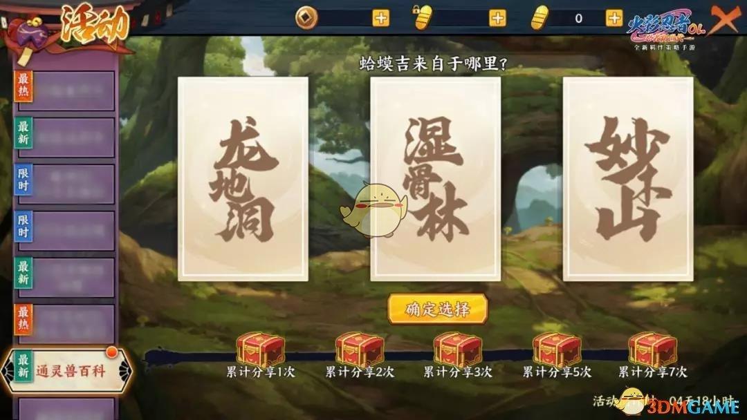 《火影忍者OL》半周年庆通灵兽问答百科玩法介绍