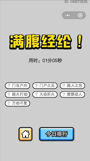 《成语小秀才》5月9日每日挑战答案