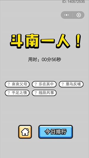 《成语小秀才》5月10日母亲节活动答案