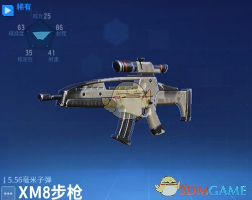 《堡垒前线:破坏与创造》XM8步枪图鉴