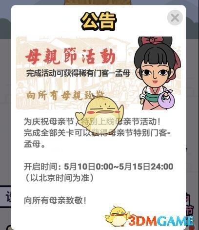 《成语小秀才》5月11日母亲节活动答案
