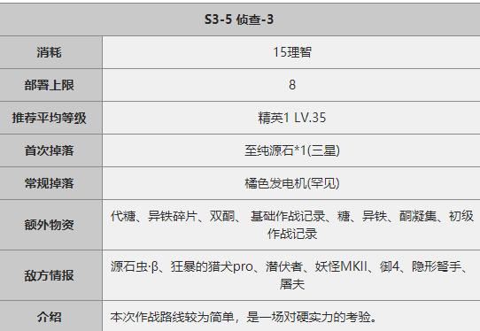 《明日方舟》S3-5关卡攻略