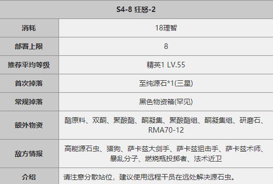 《明日方舟》S4-8关卡攻略