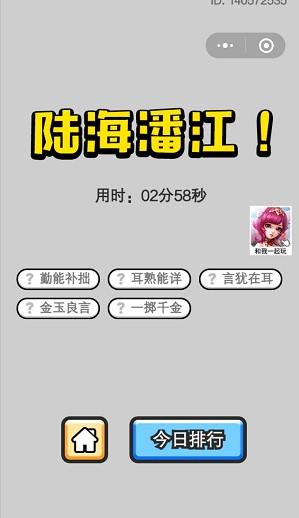 《成语小秀才》5月17日每日挑战答案