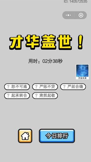 《成语小秀才》5月21日每日挑战答案