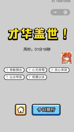 《成语小秀才》5月24日每日挑战答案