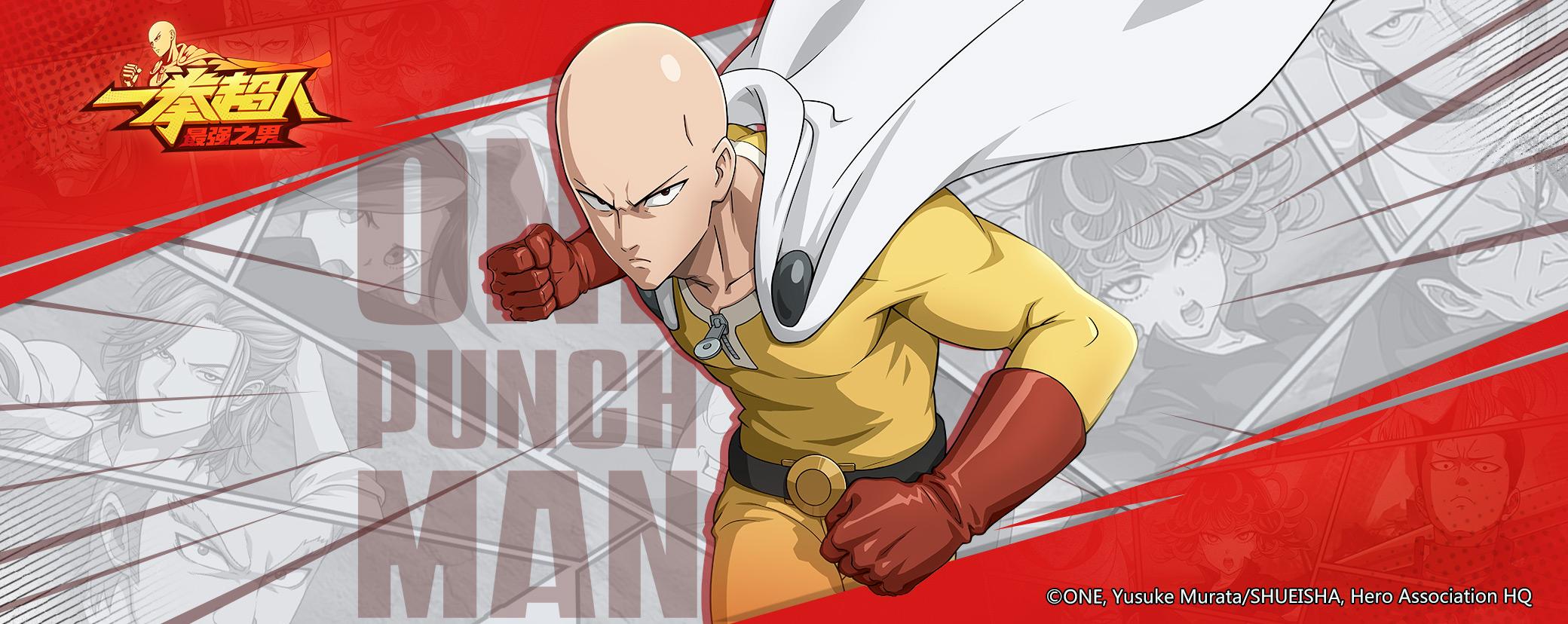 CP24参展决定!《一拳超人:最强之男》邀您端午节相约ComicUP魔都同人祭