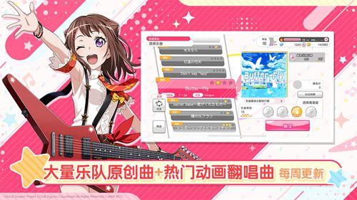 一同奏响我们的乐章《BanG Dream! 少女乐团派对!》iOS版本正式上线