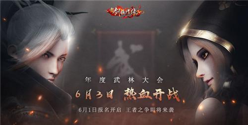 《剑侠情缘》手游三周年庆典活动缤纷来袭