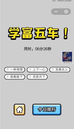 《成语小秀才》6月3日每日挑战答案