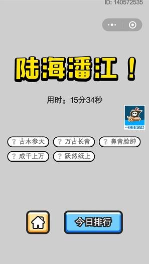 《成语小秀才》6月4日每日挑战答案