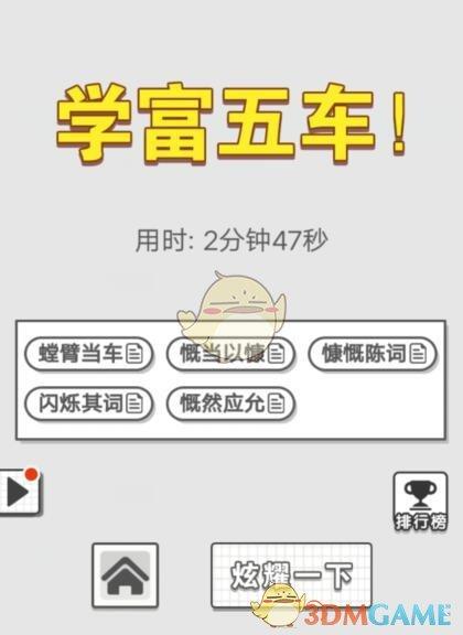 《成语招贤记》6月12日每日挑战答案