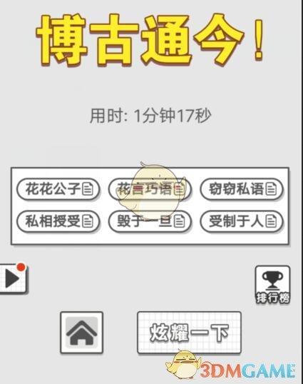 《成语招贤记》6月13日每日挑战答案