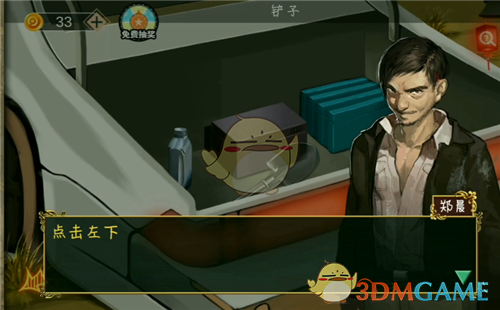 《密室逃脱绝境系列7印加古城》第四关怎么过