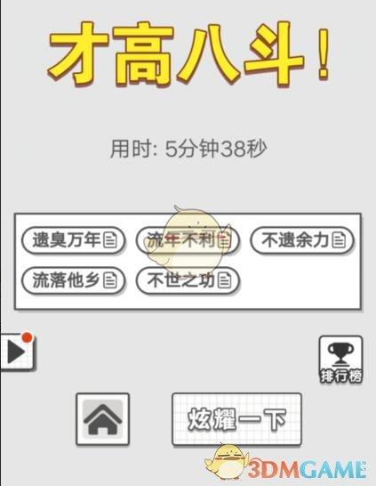 《成语招贤记》6月14日每日挑战答案