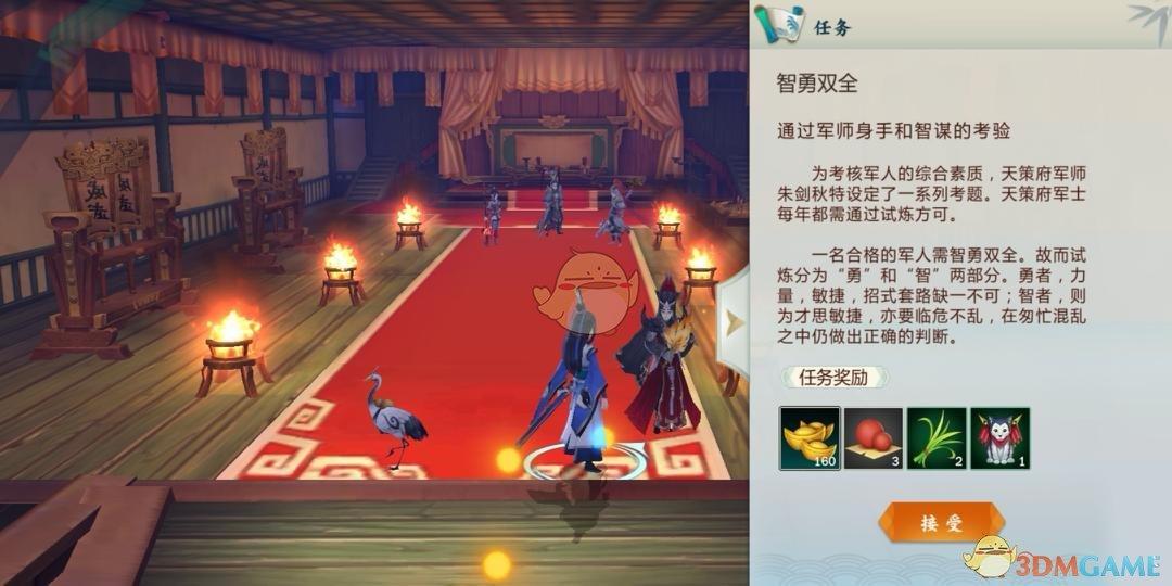 《剑网3:指尖江湖》天策跟宠