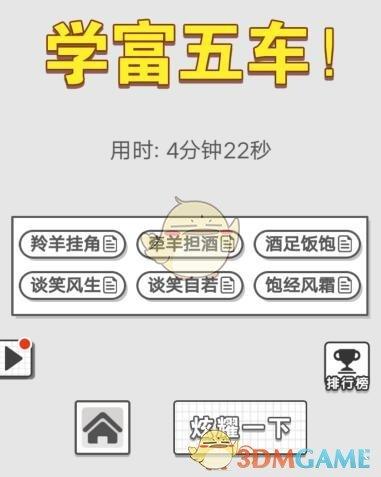 《成语招贤记》6月19日每日挑战答案