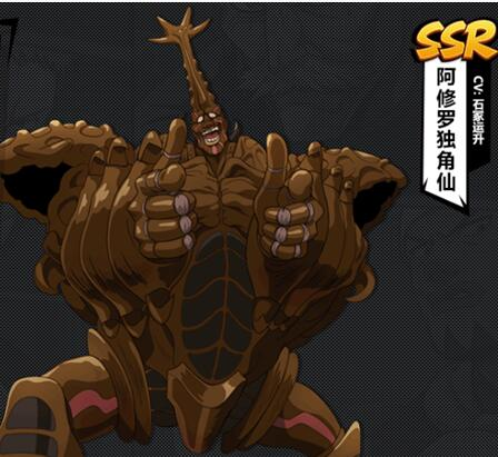 《一拳超人:最强之男》SSR阿修罗独角仙图鉴