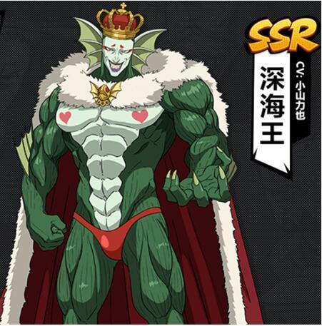《一拳超人:最强之男》SSR深海王图鉴