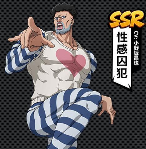 《一拳超人:最强之男》SSR性感囚犯图鉴