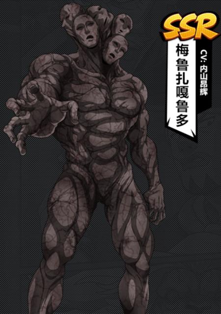 《一拳超人:最强之男》SSR梅鲁扎嘎鲁多图鉴