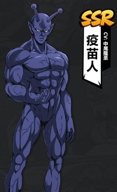 《一拳超人:最强之男》SSR疫苗人图鉴