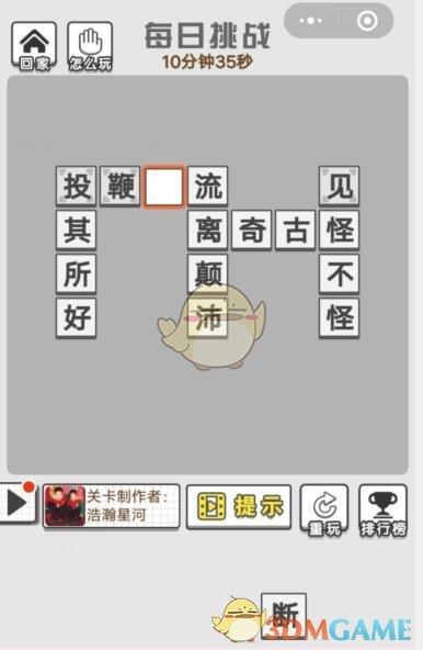 《成语招贤记》6月21日每日挑战答案