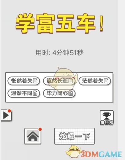 《成语招贤记》6月24日每日挑战答案