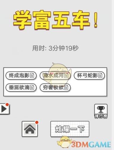 《成语招贤记》6月25日每日挑战答案