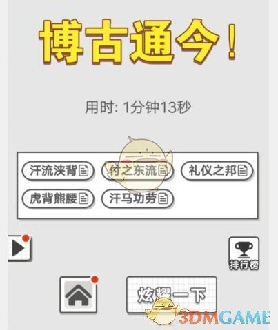《成语招贤记》6月26日每日挑战答案
