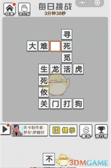 《成语招贤记》6月27日每日挑战答案