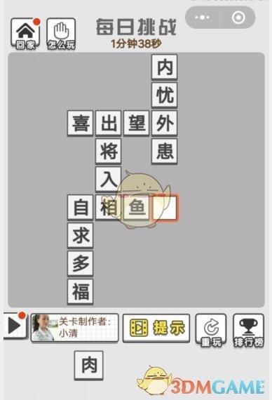 《成语招贤记》6月28日每日挑战答案